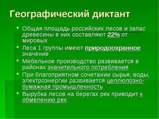 Географический диктант Общая площадь российских лесов и запас древесины в них