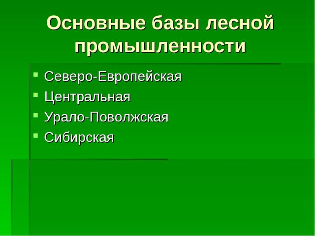Основные базы лесной промышленности Северо-Европейская Центральная Урало-Пово...