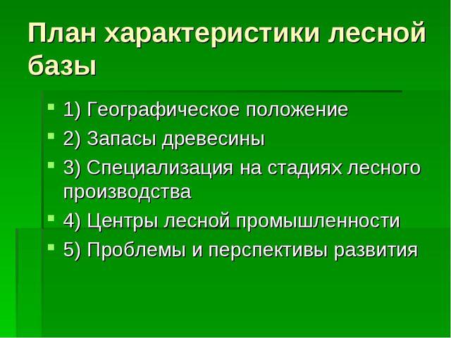 План характеристики лесной базы 1) Географическое положение 2) Запасы древеси...