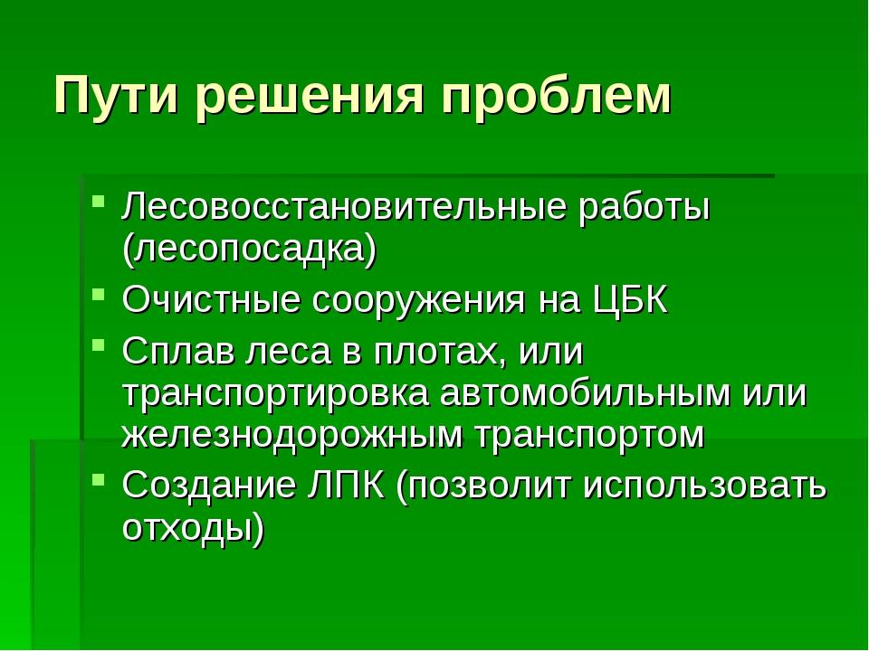 Пути решения проблем Лесовосстановительные работы (лесопосадка) Очистные соор...
