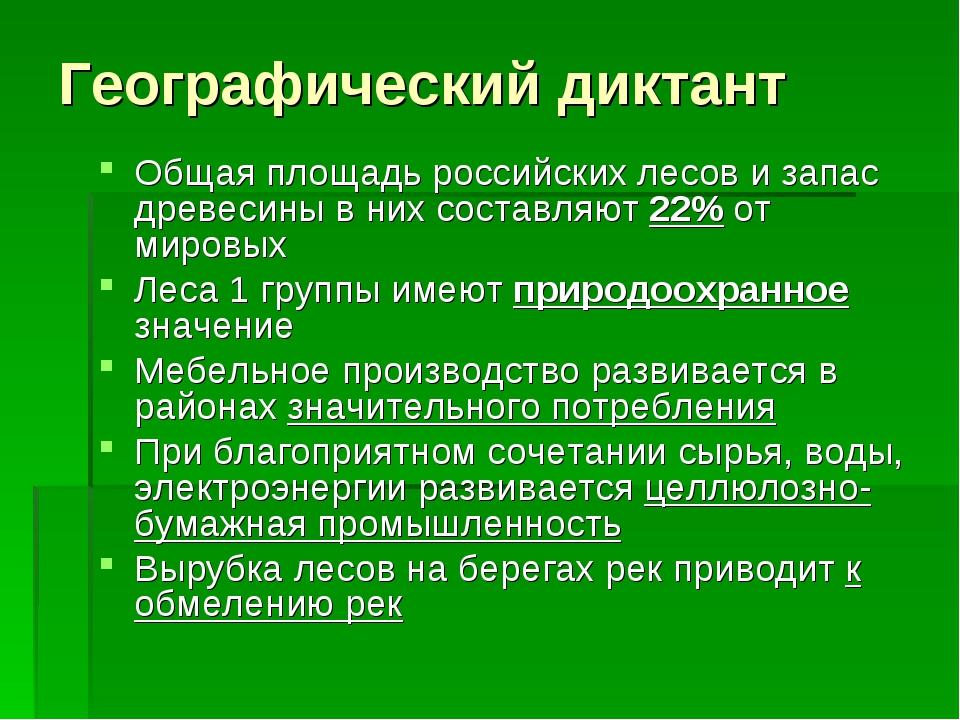 Географический диктант Общая площадь российских лесов и запас древесины в них...
