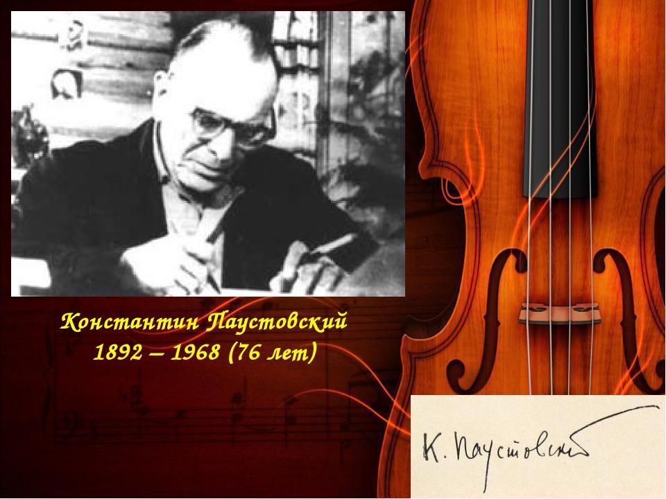 Константин Паустовский 1892 – 1968 (76 лет)