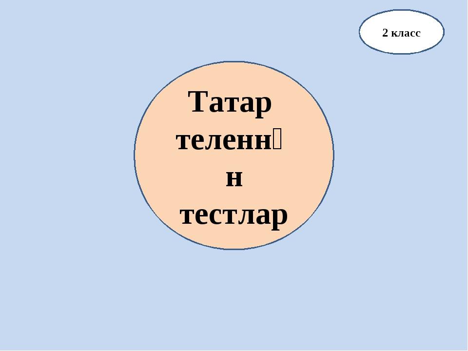 Татар теленнән тестлар 2 класс