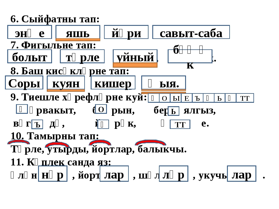 6. Сыйфатны тап: Энҗе, яшь, йөри, савыт-саба. 7. Фигыльне тап: Болыт, төрле,...