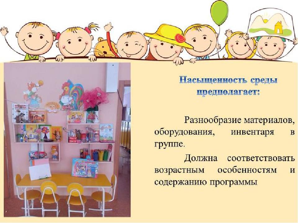 услуги методическую разработку по созданию ппрс в доу Садовом