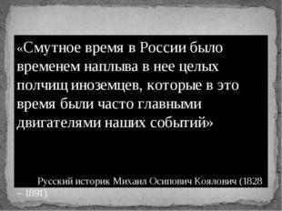 «Смутное время в России было временем наплыва в нее целых полчищ иноземцев, к