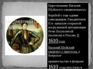 Царствование Василия Шуйского ознаменовалось борьбой с еще одним самозванцем