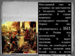 Воззвание Минина к нижегородцам 1611 г. Иностранный гнет не устраивал ни кре