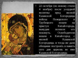 Икона Казанской Божьей матери 22 октября (по новому стилю 4 ноября) после ус