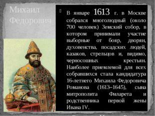 Михаил Федорович В январе 1613 г. в Москве собрался многолюдный (около 700 че