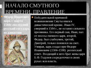 НАЧАЛО СМУТНОГО ВРЕМЕНИ. ПРАВЛЕНИЕ БОРИСА ГОДУНОВА Фёдор Иванович царь с март