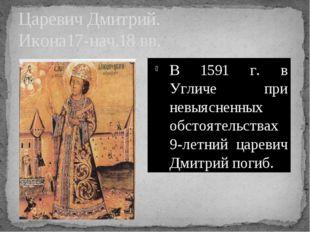 Царевич Дмитрий. Икона17-нач.18 вв. В 1591 г. в Угличе при невыясненных обсто