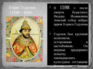 В 1598 г. после смерти бездетного Федора Иоанновича Земский собор избрал ц