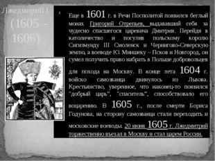 Лжедмирий I (1605 – 1606) Еще в 1601 г. в Речи Посполитой появился беглый мо