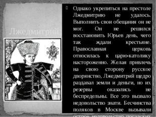 Лжедмитрий I (1605 – 1606) Однако укрепиться на престоле Лжедмитрию не удало