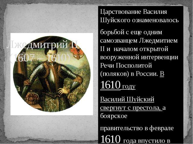 Царствование Василия Шуйского ознаменовалось борьбой с еще одним самозванцем...