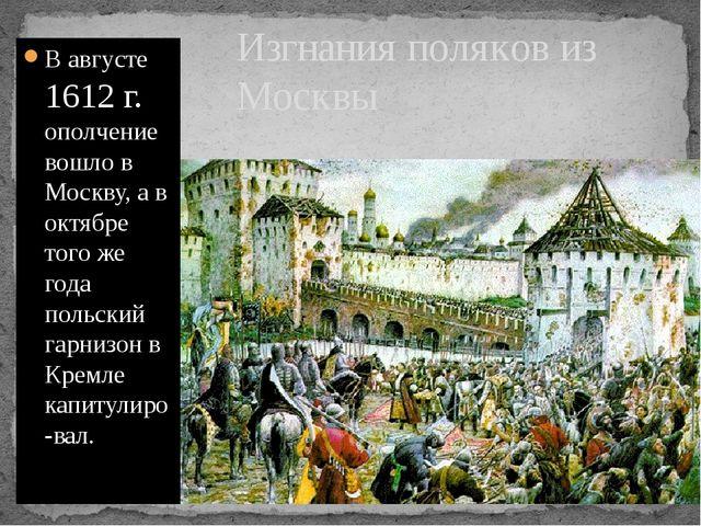 Изгнания поляков из Москвы В августе 1612 г. ополчение вошло в Москву, а в ок...