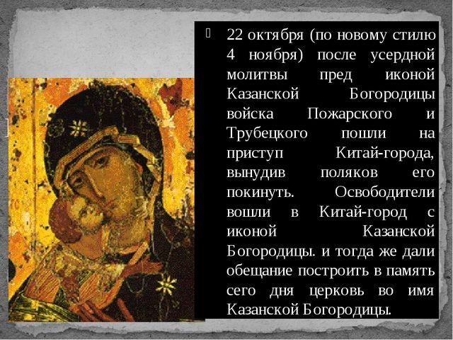 Икона Казанской Божьей матери 22 октября (по новому стилю 4 ноября) после ус...