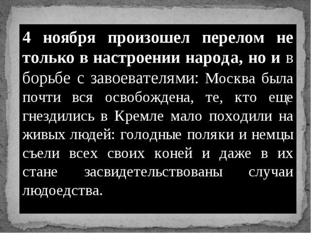 4 ноября произошел перелом не только в настроении народа, но и в борьбе с зав...