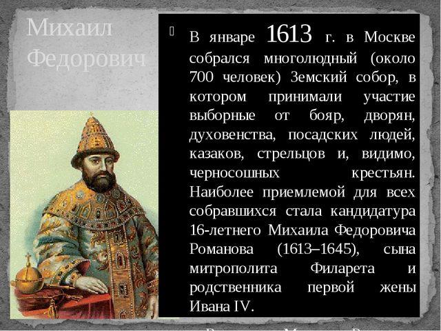 Михаил Федорович В январе 1613 г. в Москве собрался многолюдный (около 700 че...