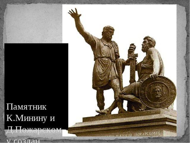 Памятник К.Минину и Д.Пожарскому создан скульптором И.П.Мартос в 1804 - 1818...