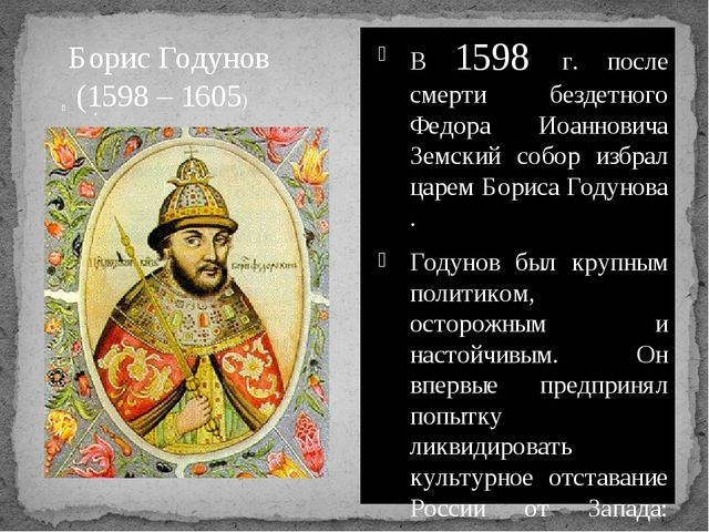 В 1598 г. после смерти бездетного Федора Иоанновича Земский собор избрал ц...