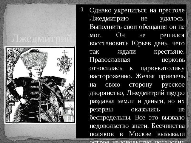 Лжедмитрий I (1605 – 1606) Однако укрепиться на престоле Лжедмитрию не удало...