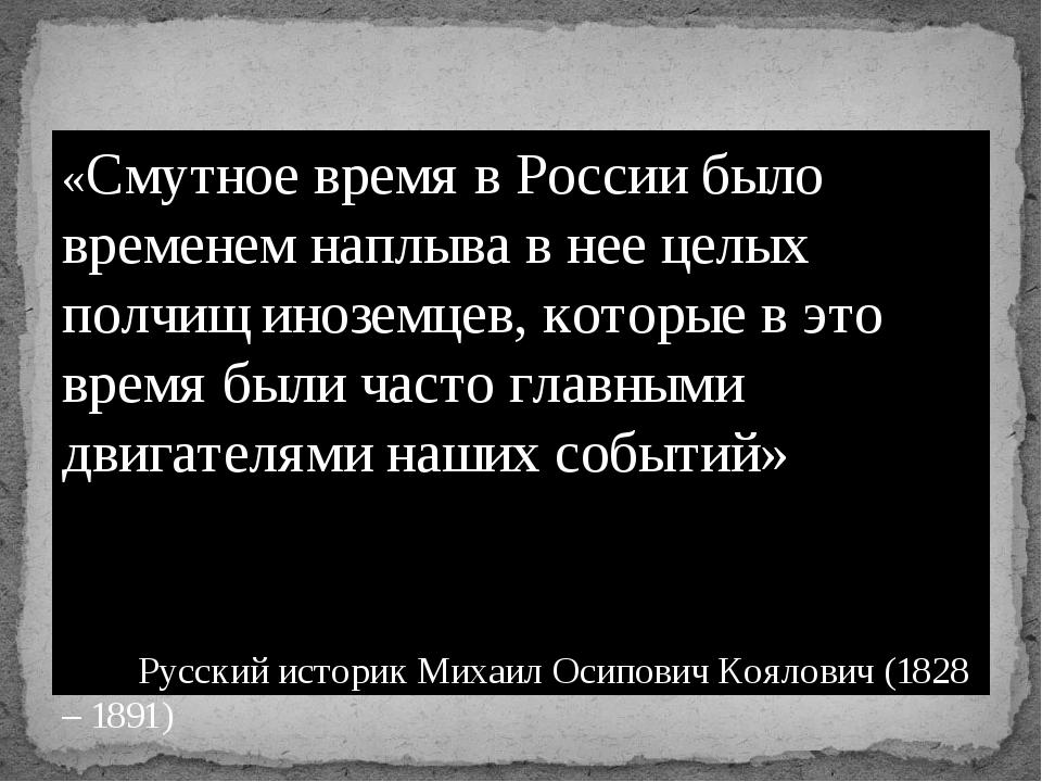 «Смутное время в России было временем наплыва в нее целых полчищ иноземцев, к...