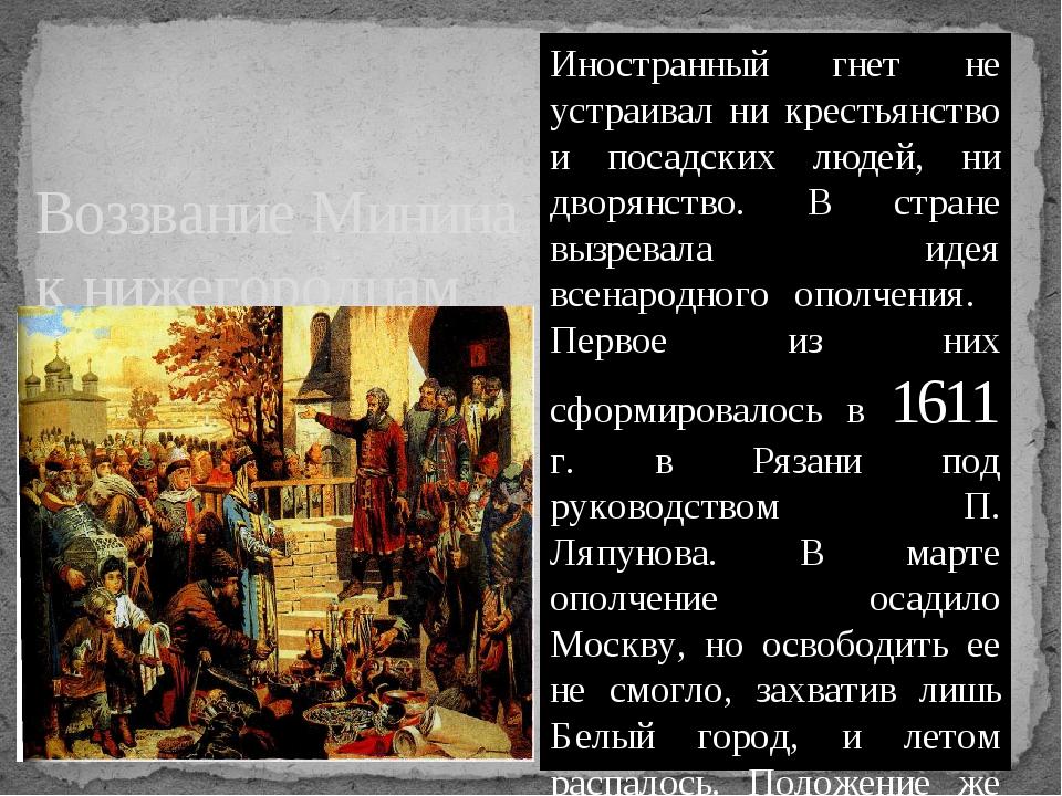 Воззвание Минина к нижегородцам 1611 г. Иностранный гнет не устраивал ни кре...