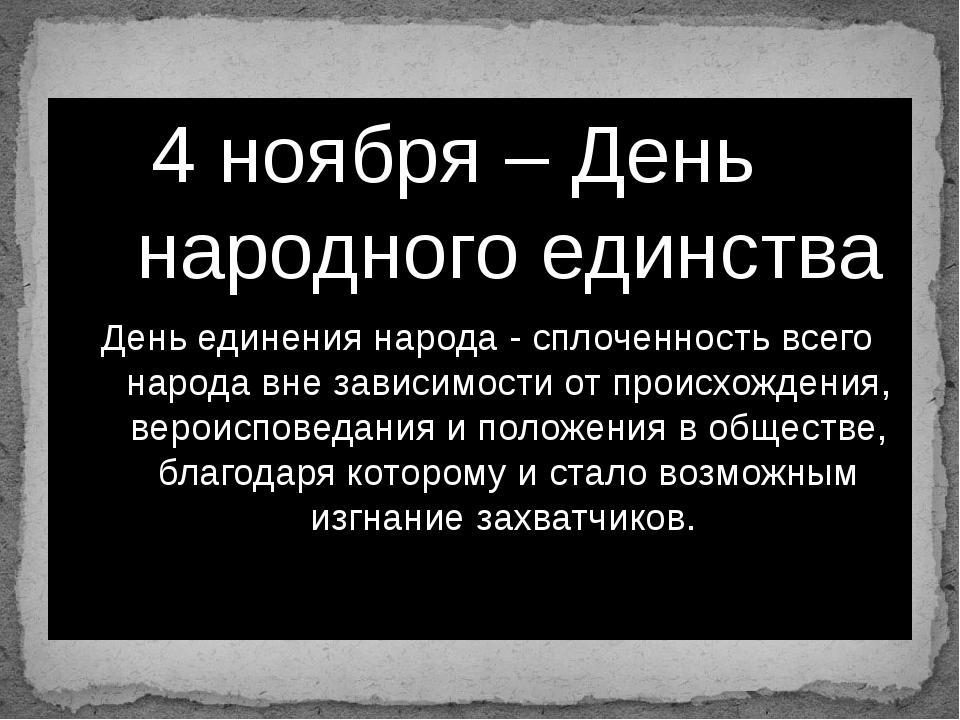 4 ноября – День народного единства День единения народа - сплоченность всего...