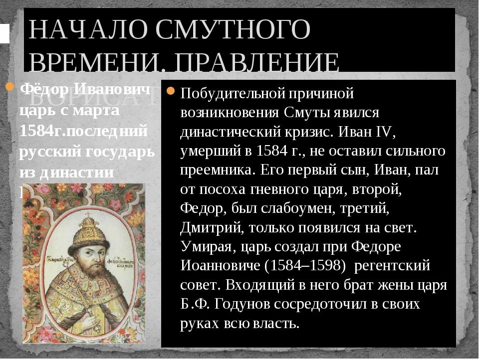 НАЧАЛО СМУТНОГО ВРЕМЕНИ. ПРАВЛЕНИЕ БОРИСА ГОДУНОВА Фёдор Иванович царь с март...