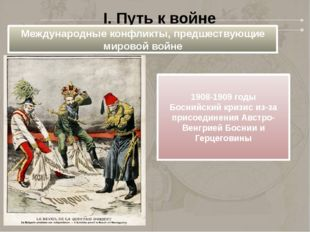 I. Путь к войне Международные конфликты, предшествующие мировой войне 1908-19