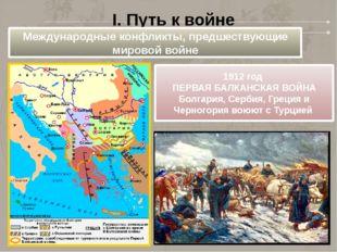 I. Путь к войне Международные конфликты, предшествующие мировой войне 1912 го