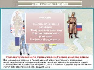 Цели воюющих сторон РОССИЯ  - Усилить влияние на Балканах; - Получить контр