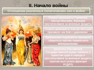 II. Начало войны Отношение различных политических сил к войне Социал-демократ
