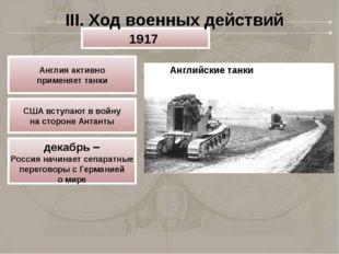 Английские танки 1917 Англия активно применяет танки декабрь – Россия начинае
