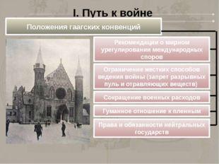 I. Путь к войне Положения гаагских конвенций Рекомендации о мирном урегулиров