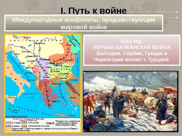I. Путь к войне Международные конфликты, предшествующие мировой войне 1912 го...