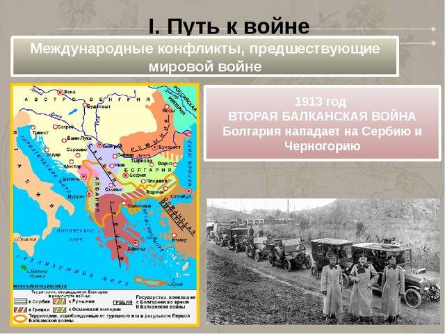 I. Путь к войне Международные конфликты, предшествующие мировой войне 1913 го...