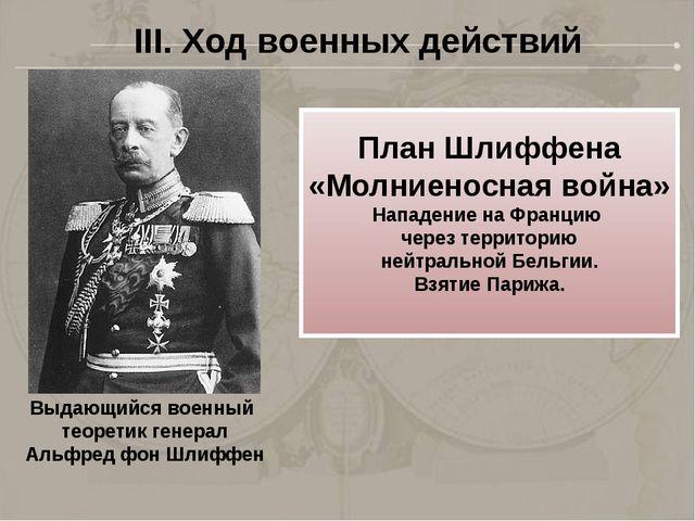 Выдающийся военный теоретик генерал Альфред фон Шлиффен План Шлиффена «Молние...