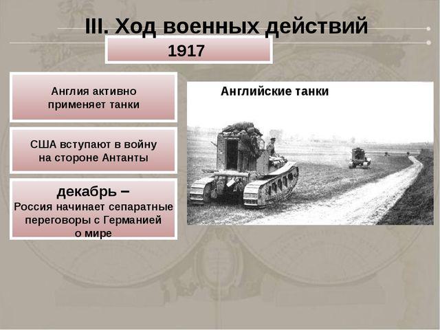 Английские танки 1917 Англия активно применяет танки декабрь – Россия начинае...