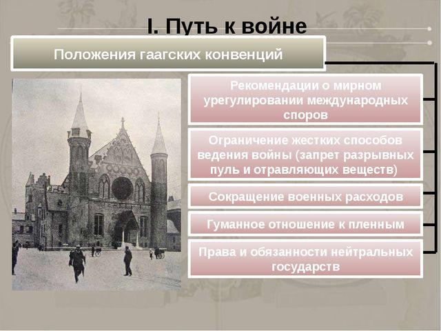 I. Путь к войне Положения гаагских конвенций Рекомендации о мирном урегулиров...