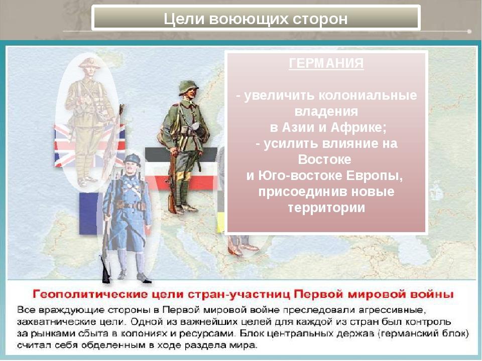 Цели воюющих сторон ГЕРМАНИЯ  - увеличить колониальные владения в Азии и Аф...