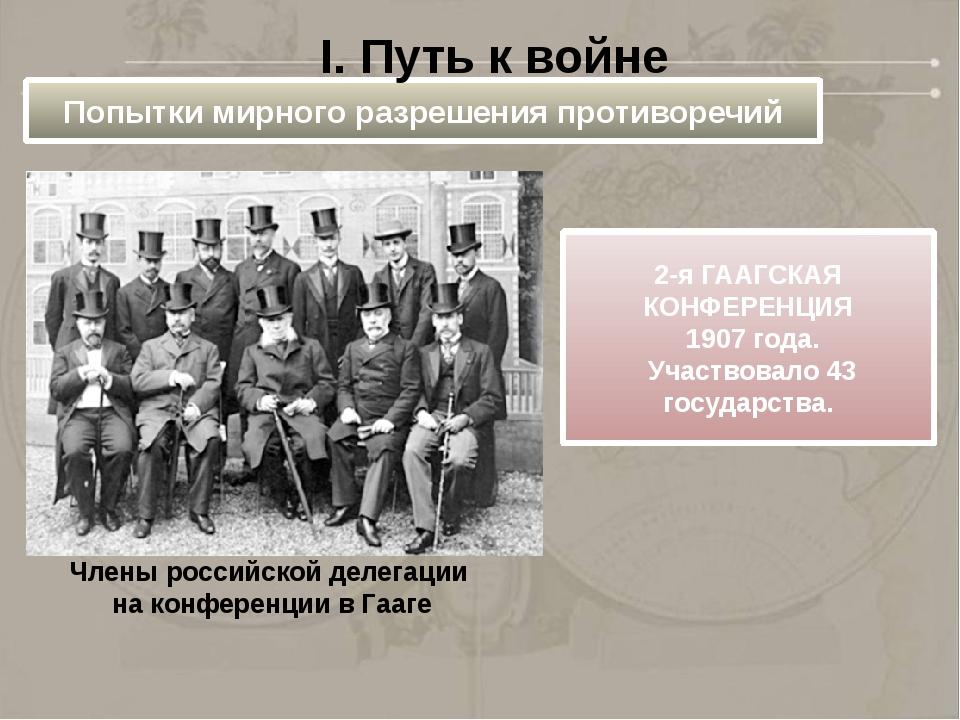 Попытки мирного разрешения противоречий I. Путь к войне 2-я ГААГСКАЯ КОНФЕРЕН...