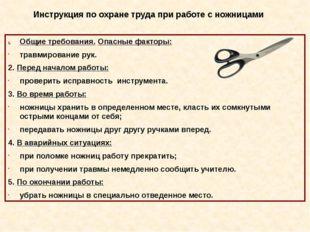 Общие требования. Опасные факторы: травмирование рук. 2. Перед началом работы