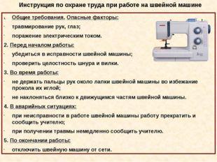 Общие требования. Опасные факторы: травмирование рук, глаз; поражение электри