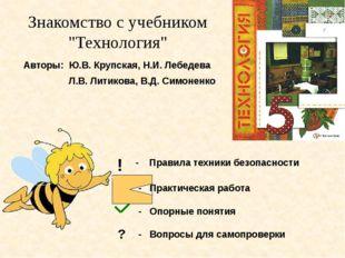 "Знакомство с учебником ""Технология"" ! - Правила техники безопасности - Практи"