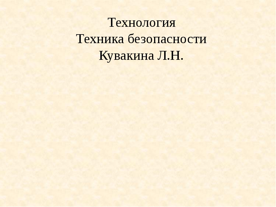 Технология Техника безопасности Кувакина Л.Н.