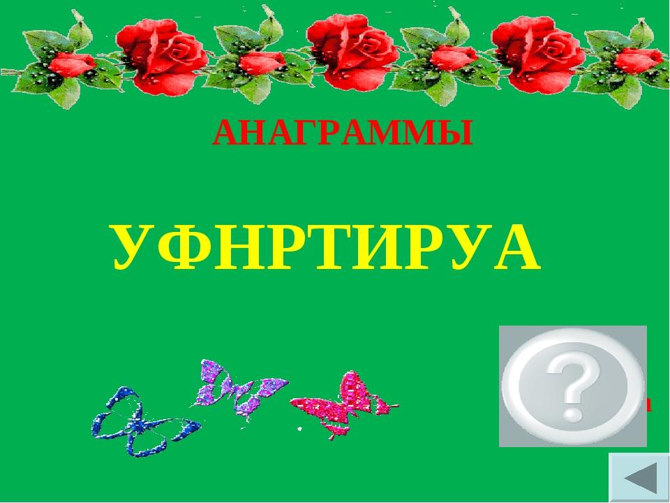Фурнитура УФНРТИРУА АНАГРАММЫ