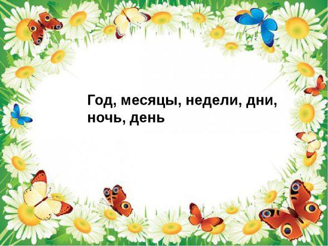 Год, месяцы, недели, дни, ночь, день
